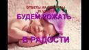БУДЕМ РОЖАТЬ НЕ В МУКАХ, А В РАДОСТИ (ответы на вопросы) Александра Барвицкая-Женьшеневая Женщина