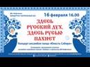 АНТ Юность Сибири - Соловейка