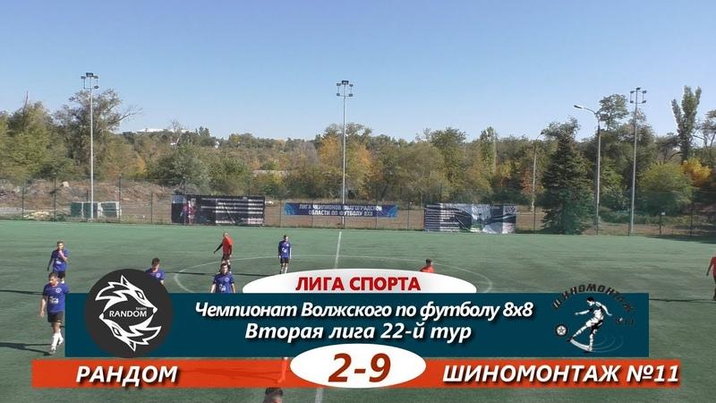 Вторая лига. 22-й тур. Рандом - Шиномонтаж №11 2-9 ОБЗОР
