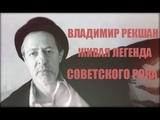ROCK BLOG # ВЛАДИМИР РЕКШАН (Выпуск 21)