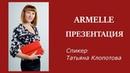 Презентация Armelle. Анонс новинок 2018-2019