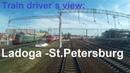 Train Driver's View : Ladoga - ( Cab ride , Führerstandsfahrt )