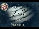 2-Si Масяня