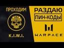 K.I.W.I. ОТКРЫЛСЯ Проходим|Warface стрим на Браво|РАЗДАЧА ПИН КОДОВ |ЗА ЛАЙК И ПОДПИСКУ