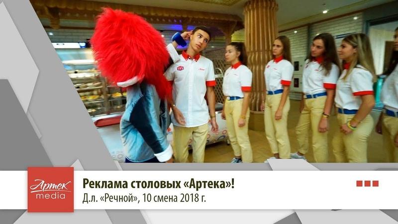 Реклама столовых «Артека». Д/л «Речной»