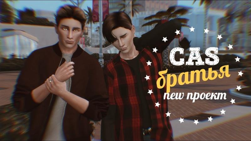 CAS The sims 4 БРАТЬЯ ► NEW Проект ► ЛЮКА ЗЛЮКА