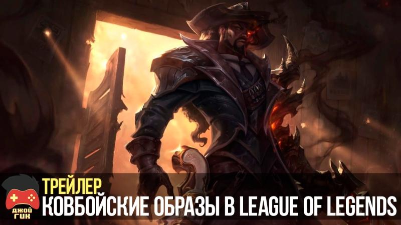 Трейлер Ковбойские образы в League of Legends