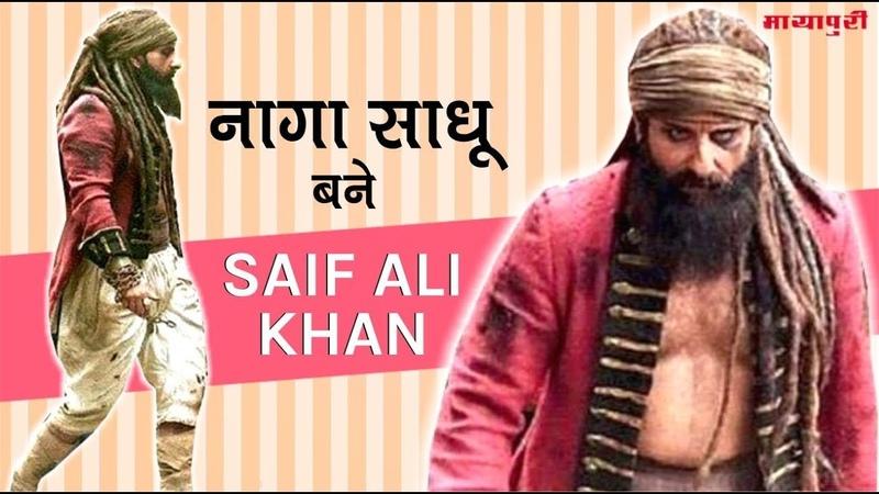 Saif Ali Khan Ke New Look Ko Dekh Pehchan Nahi Payenege Aap | Naga Baba | Hunter