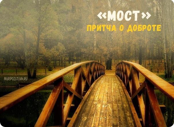 «Мост» - притча о доброте