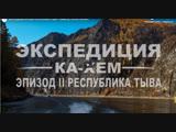 ЭКСПЕДИЦИЯ КА-ХЕМ - РЕСПУБЛИКА ТЫВА - ТАЙМЕНЬ, ЛЕНОК, ХАРИУС