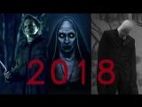 ТОП-10 самых ожидаемых фильмов ужасов 2-й половины 2018
