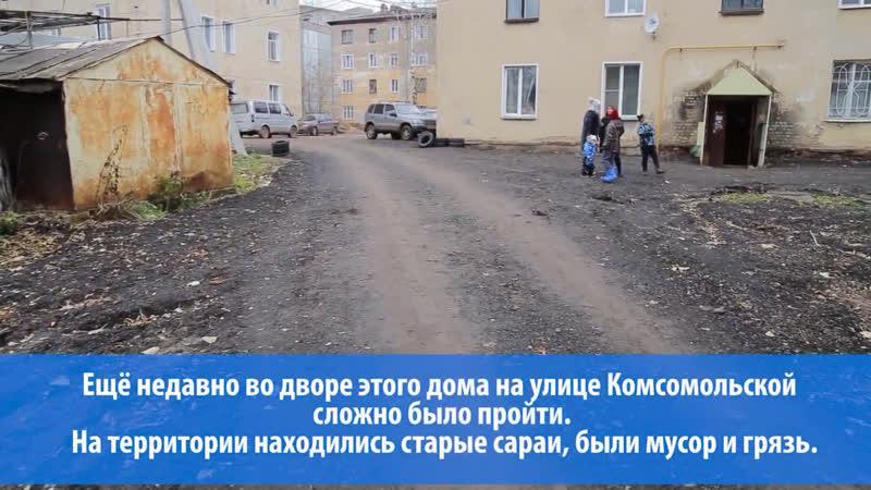 Благоустройство двора на ул. Комсомольской