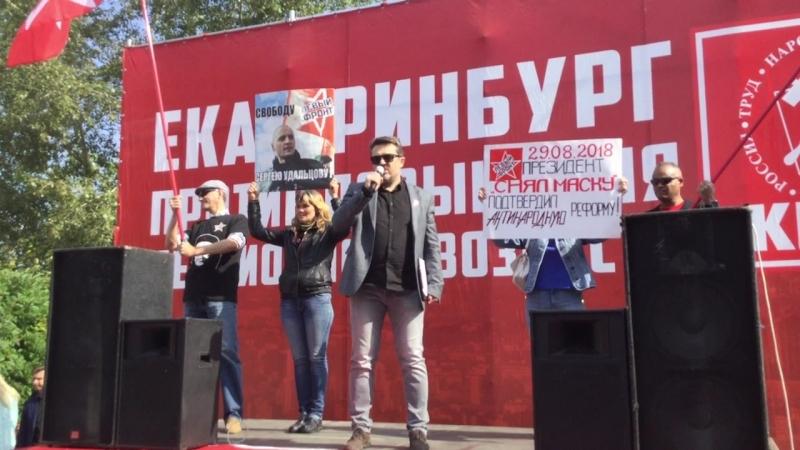 Выступление председателя Свердловского отделения Левого фронта А. Анисимова.