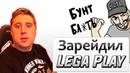 RUSSIA PAVER ЗАРЕЙДИЛ Lega Play И ПОГОВОРИЛИ ПО МУЖСКИ