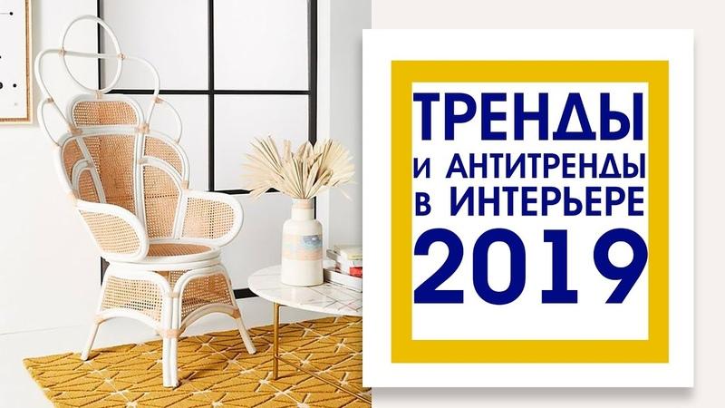 ТРЕНДЫ и АНТИТРЕНДЫ В ИНТЕРЬЕРЕ 2019! Здравствуй и прощай!