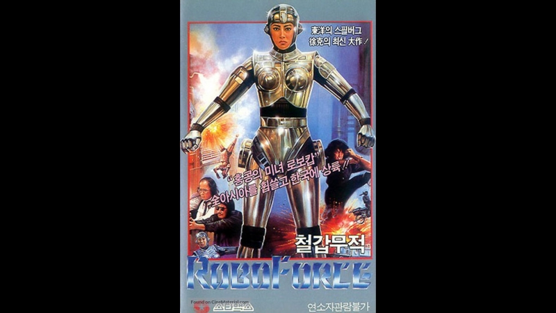 Я люблю Марию I Love Maria Tie jia wu di Ma Li A. 1988. Перевод MVO. VHS
