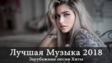 Лучшая Музыка 2017 - 2018