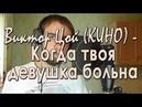 Виктор Цой (гр.Кино) - Когда твоя девушка больна (Cover by Alex Invive)