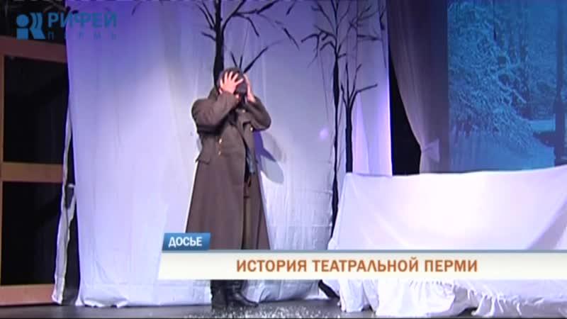 В Перми выпустили книгу об истории сценического искусства Прикамья