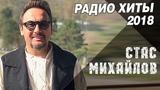 Стас Михайлов - Радио Хиты 2018