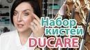 Обзор кистей DUcare и мой повседневный макияж