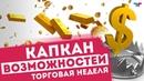 TeleTrade : Торговая неделя с Петром Пушкаревым. Золото, фунт и евро: капкан возможностей 16.07.18