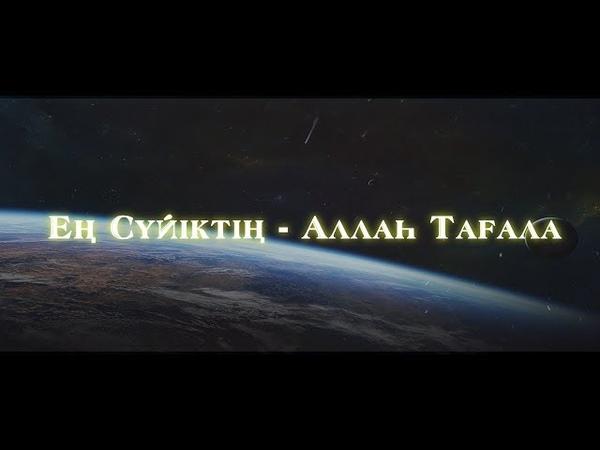 Фурқан Сүресі 3 Ең Сүйіктің - Аллаһ Тағала/Ерлан Ақатаев ᴴᴰ