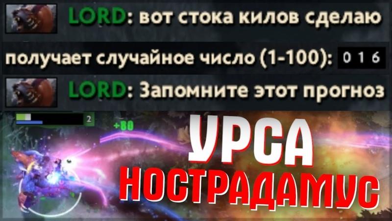 ЭТОТ УРСА НЕ ДАЁТ ШАНСОВ - URSA DOTA 2