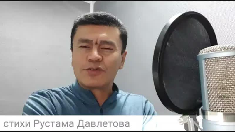 Стихи Рустам Давлетов