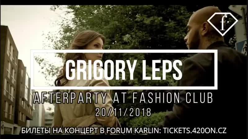 Григорий ЛЕПС Afterparty 20 11