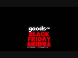 СКОРО на goods.ru BLACK FRIDAY