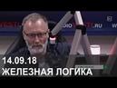 Сергей Михеев Железная логика Полный эфир 14 09 18