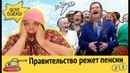 Правительство режет пенсии | Завтрак футболиста | Месть Набиуллиной