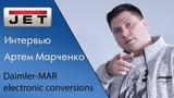 Интервью с Артемом Марченко Daimler MAR / JET Интересные люди