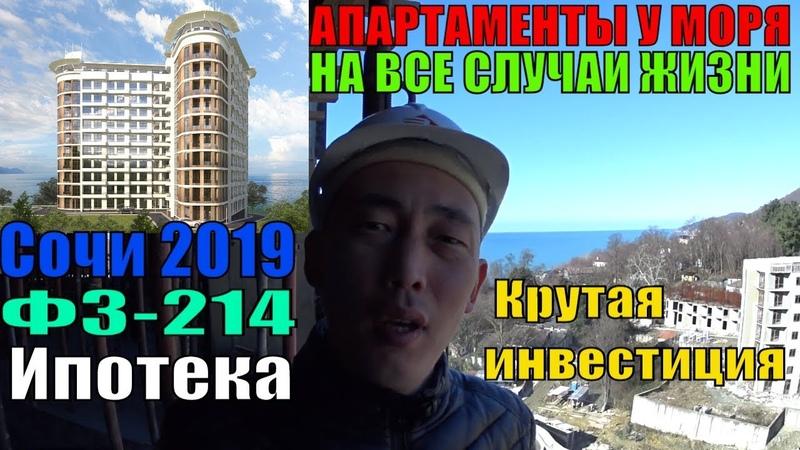 🌴🌞🌊Недвижимость/Квартира в Сочи/Инвестиции в недвижимость Сочи/Квартира на море/АК Крымский