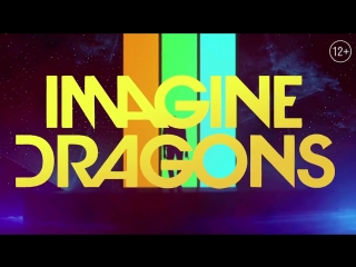 29 августа - Imagine Dragons | БСА Лужники