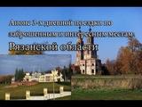 Анонс 3-х дневной поездки по заброшенным и интересным местам юга Рязанской области