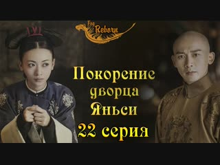 [FSG Reborn] Покорение дворца Яньси | Story of Yanxi Palace - 22