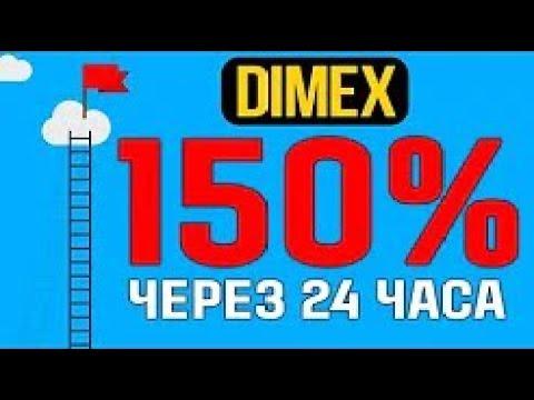 ОБЗОР DIMEX.LIVE - СВЕРХ ВЫСОКОДОХОДНЫЙ ПРОЕКТ! 150% ЗА 24 ЧАСА