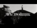 Настройщик, Кира Муратова