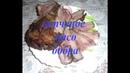 Рецепт приготовления копченого мяса бобра в домашних условиях
