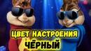 Элвин и Бурундуки поют Цвет настроения черный Егор Крид feat. Филипп Киркоров