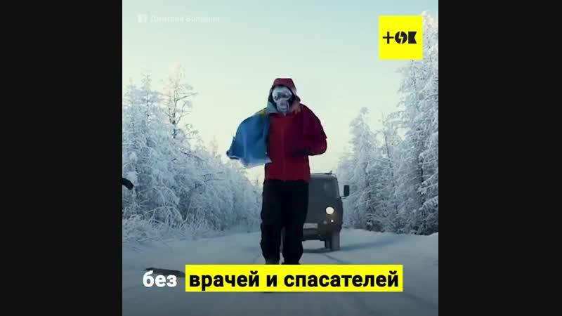 Чтобы собрать деньги на лечение девочки с ДЦП, экстремал Дмитрий Волошин пробежал 50 километров в Оймяконе. Во время шестичасово