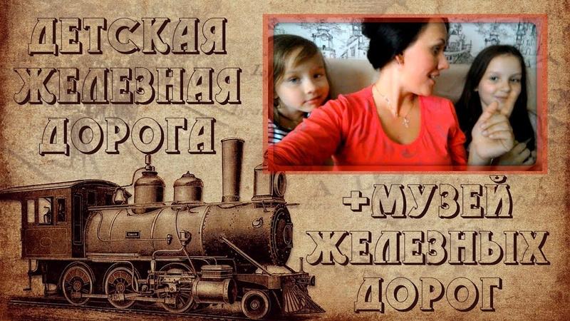 Петербург глазами детей 7 Детская железная дорога и Музей железных дорог