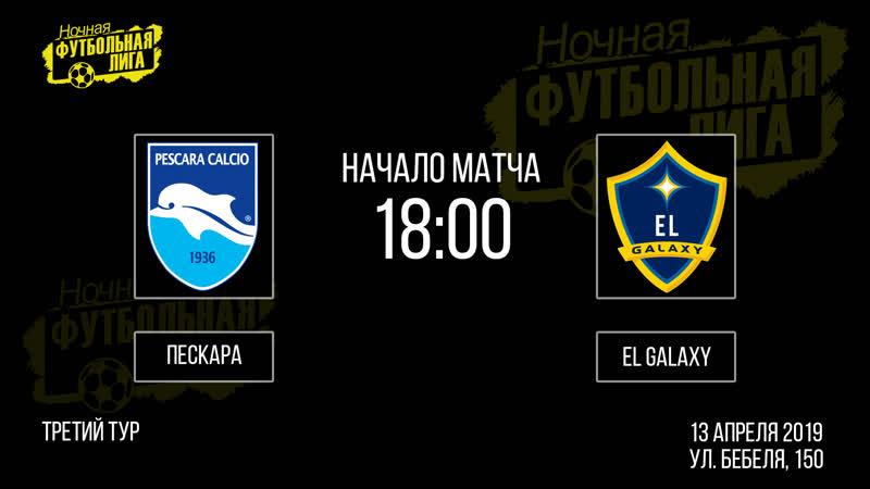 Обзор матча Пескара El Galaxy НФЛ на Бебеля 5х5 3 й тур