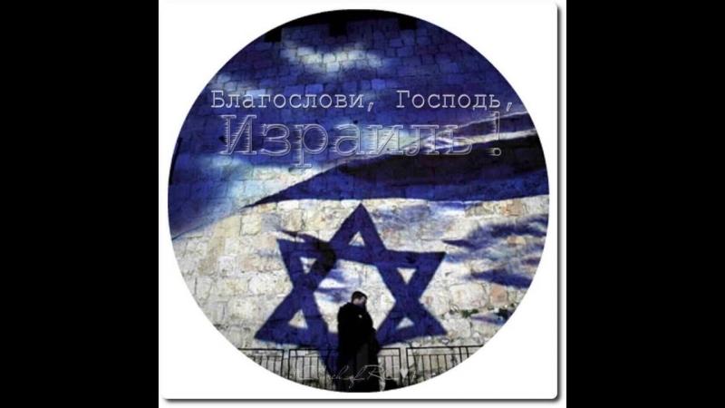 Мир тебе Израиль!