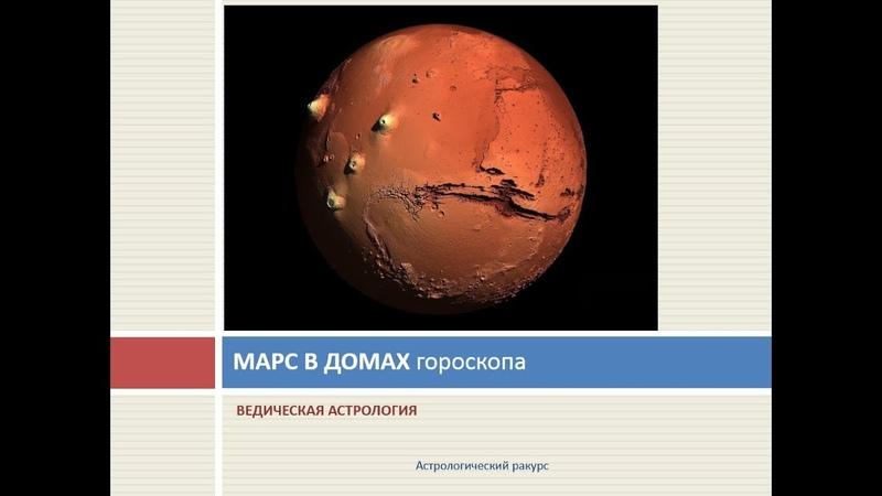 Джйотиш. Марс в домах гороскопа.