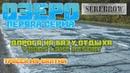 Serebrow / Озеро / Часть 1 / Woods lake resort / №32