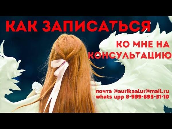 Консультация на Таро😊what's upp 89998955110 или e-mail: aurikaalur@mail.ru