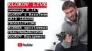 Klokov LIVE Сделано в России 1 КОНКУРС